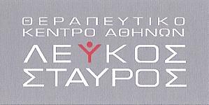 Athens Therapeutic Center Lefkos Stavros 1, G. Sisini Str. & 16, Papadiamandopoulou Str., 115 28, Athens Tel: +30 210 72 53 961