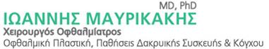 Ιωάννης Μαυρικάκης, Χειρουργός Οφθαλμίατρος, , Οφθαλμική Πλαστική, Παθήσεις Δακρυικής Συσκευής & Κόγχου, πυκνές έντονες φυσικές βλεφαρίδες, μαύροι κύκλοι, σακούλες κάτω από τα μάτια, υαλουρονικό οξύ, Botox